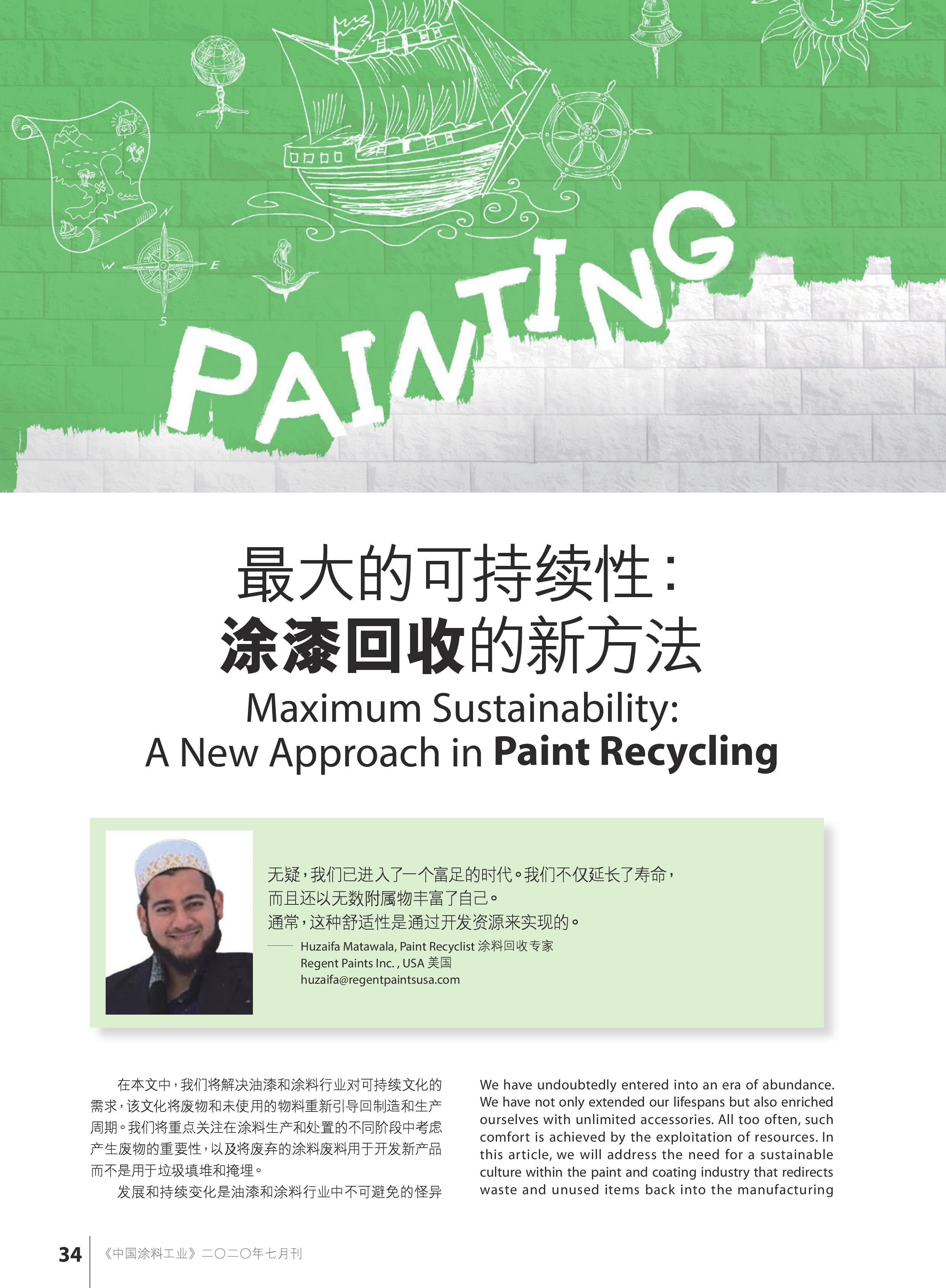 Maximum sustainability - A new approach in paint recycling